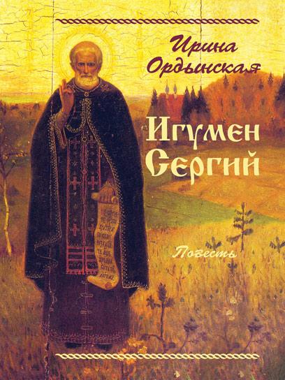 Игумен Сергий. Повесть